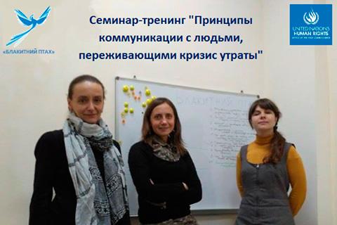 """Семинар-тренинг """"Принципы коммуникации с людьми, переживающими кризис утраты"""""""