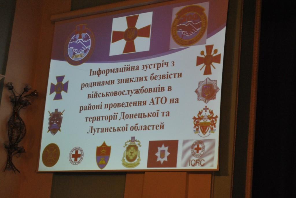 У Києві відбулася зустріч з членами сімей зниклих безвісти військовослужбовців