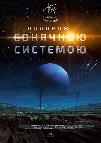 Екскурсія до Київського Універсаріуму на програму «Подорож сонячною системою»