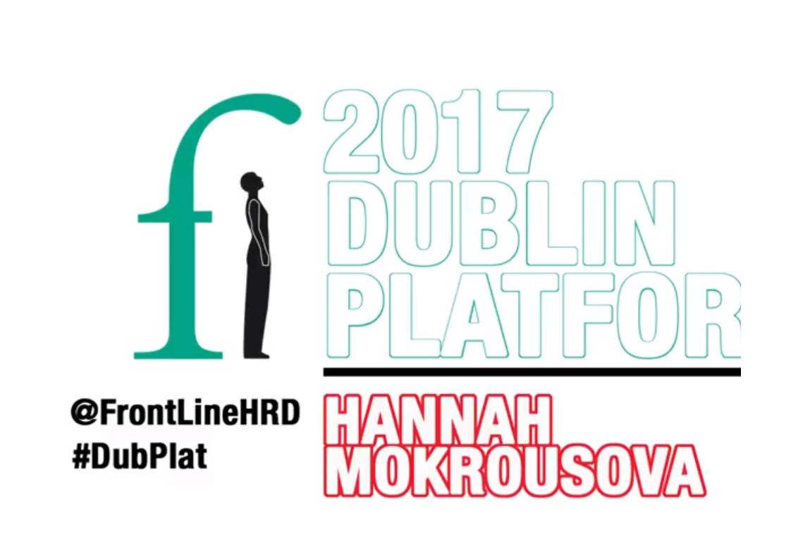 Выступление на Дублинской платформе правозащитников 2017 года